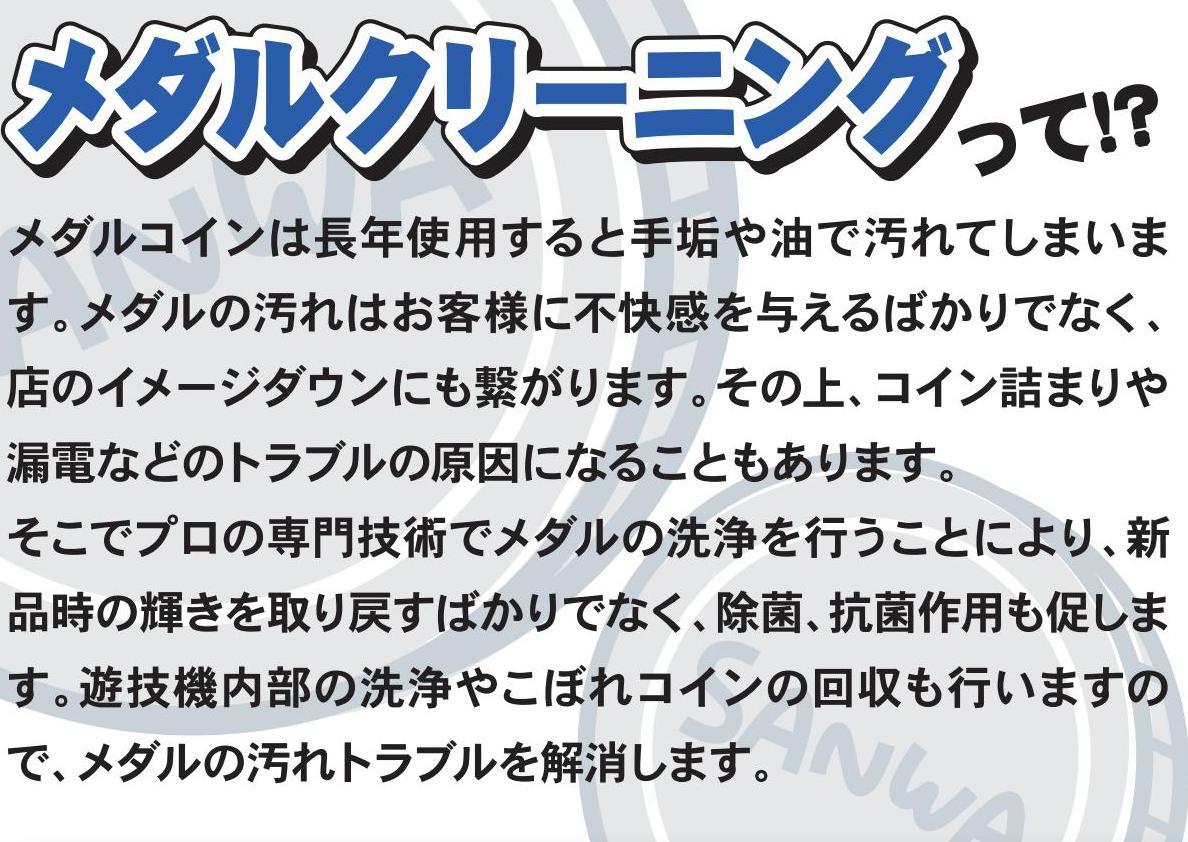 三和研磨工業はメダル洗浄の専門店!!